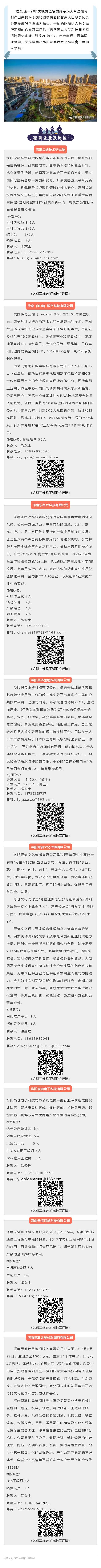 【招聘】优发娱乐官方网站2018冬季招聘岗位汇总